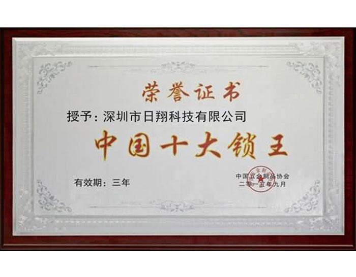 中国十大锁王-日翔