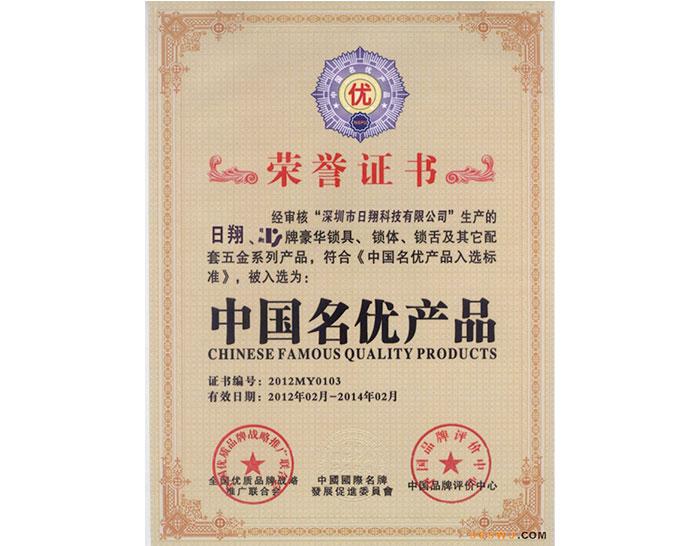 中国名优产品-日翔