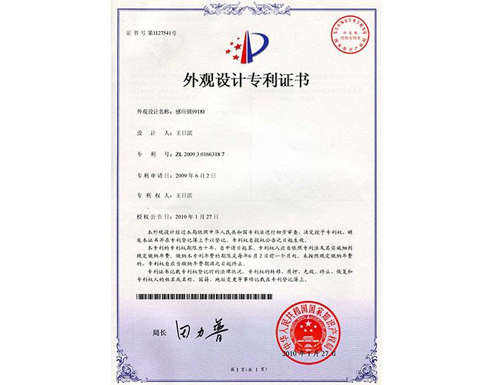 918E专利-日翔