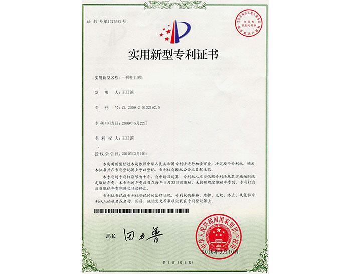 柜门锁专利-日翔