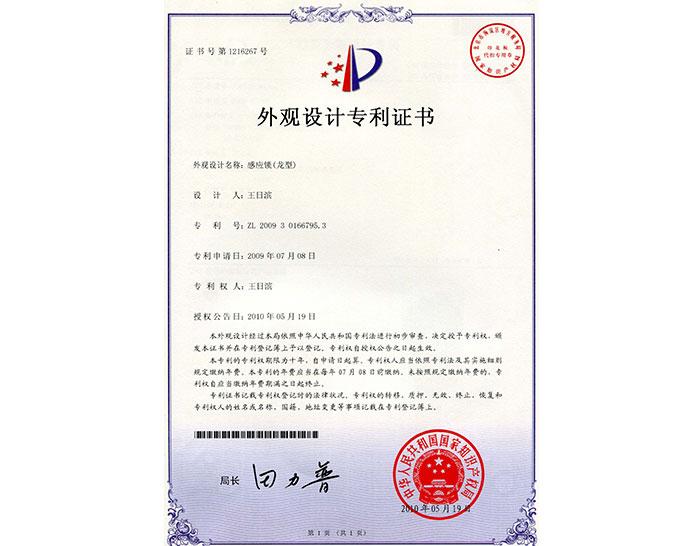 桑拿锁专利-日翔
