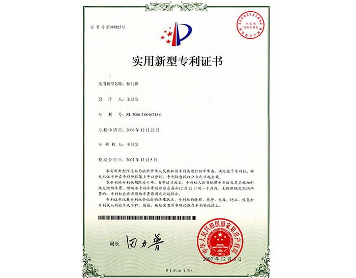 实用新型专利证书-日翔