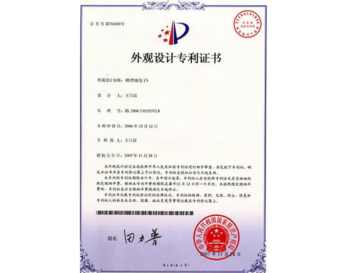 外观设计专利证书-日翔