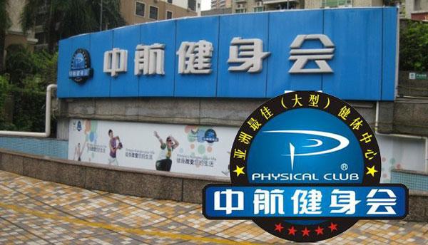 深圳中行航健身会所